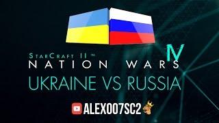 Nation Wars - Украина VS Россия - StarCraft 2 LotV