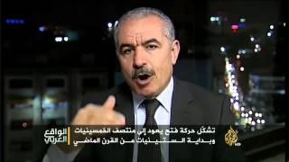 الواقع العربي- هل تغيرت حركة فتح الفلسطينية؟