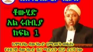 ቶውሂድ አል ሩቡቢያ | ክፍል 1  Sheikh Ibrahim Siraj