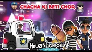 HELLO NEIGHBOUR  KI BETI CHOR  Hai | SEASON 2 ACT 2 | FUNNY ANDROID HINDI GAMEPLAY | CHOR POLICE CAR