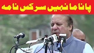 Wazir-e-azam Se Panama JIT Ko Circus Naama Qarar Day Diya