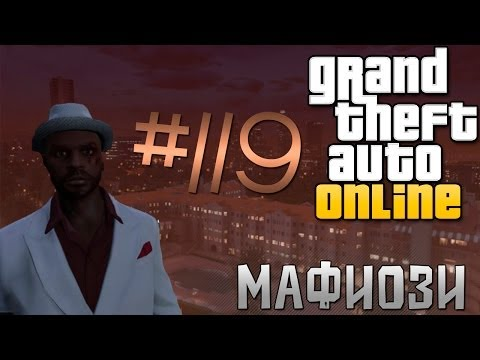 GTA online #119 [мафиози]
