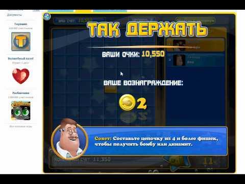 Посмотреть ролик - Взлом игры Fishdom fishdom взлом игры на купюры.