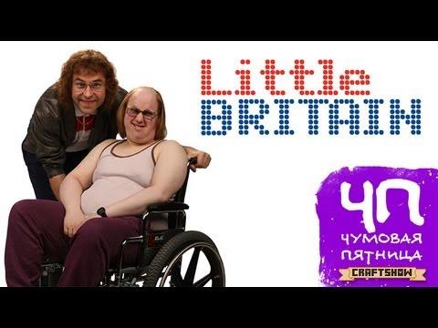 Чумовая Пятница (ЧП): Little Britain The Videogame