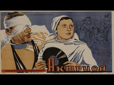 АКТРИСА 1942 (фильм Актриса смотреть онлайн, актриса 1943)