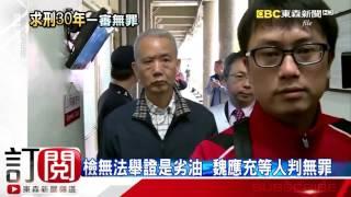 頂新案一審宣判 魏應充等人無罪