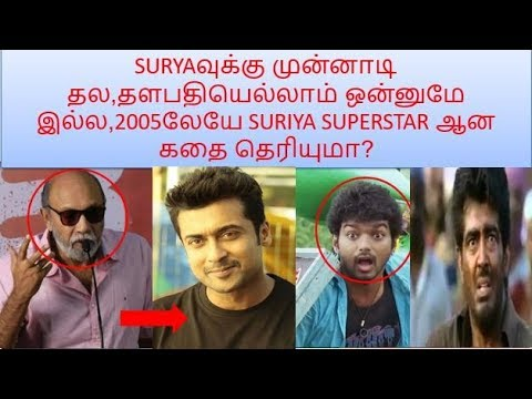 surya is the nex super star|suryas untold story in tamil|surya vs vijay vs ajith|ngk