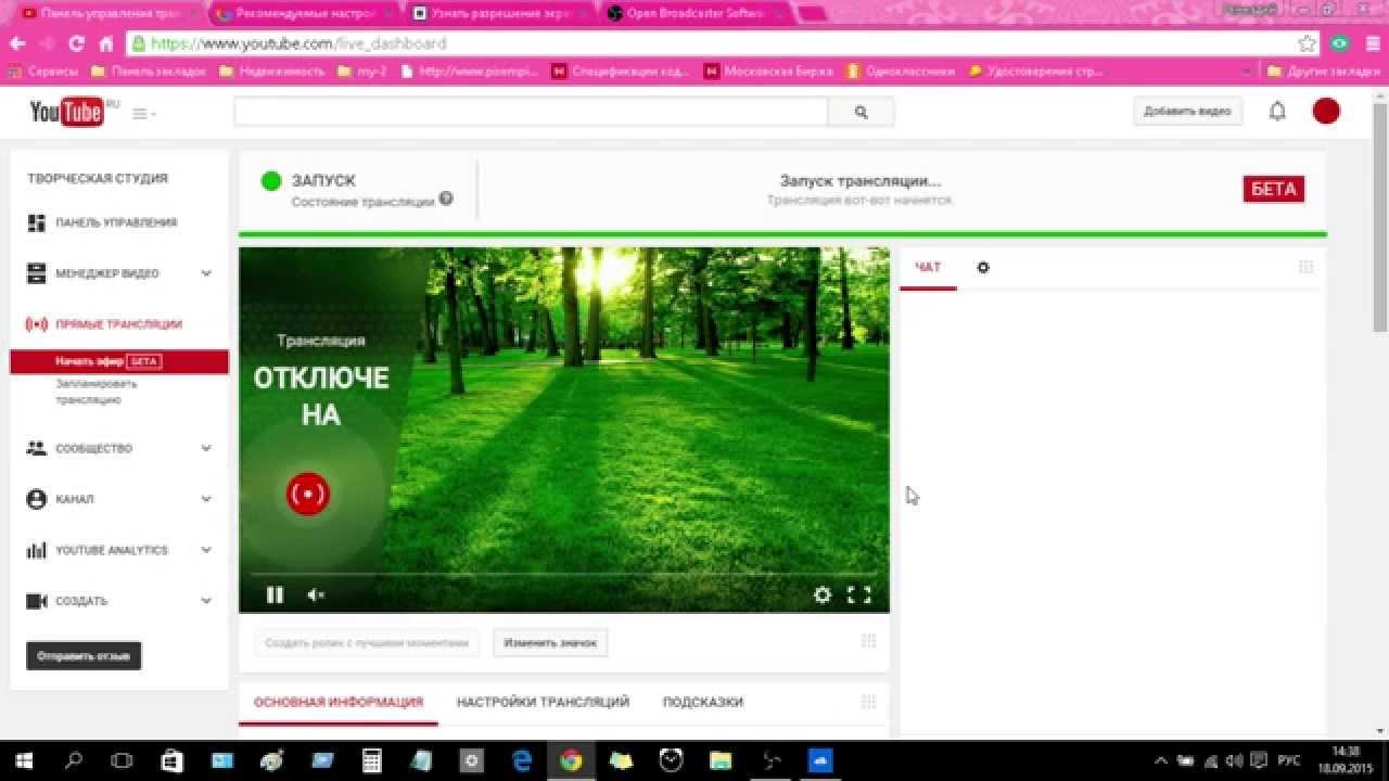 Онлайн трансляция в ютуб как сделать