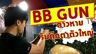 BB GUN ยิงดาวหาย รับตุ๊กตาตัวใหญ่   งานประจำปีทุ่งศรีเมือง