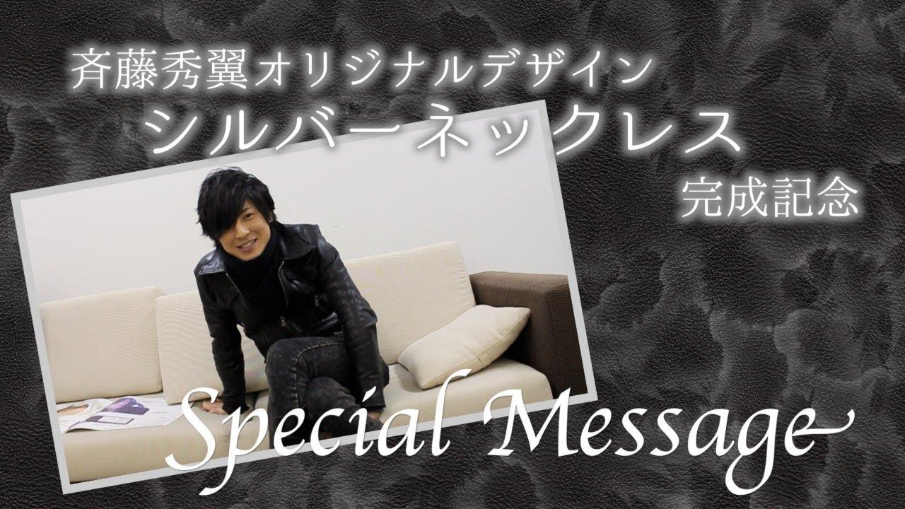 斉藤秀翼の画像 p1_29