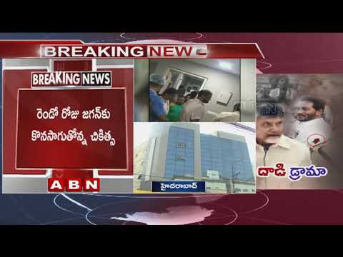 Updates on YS Jagan's Health Condition from City Neuro Hospital | ABN Telugu