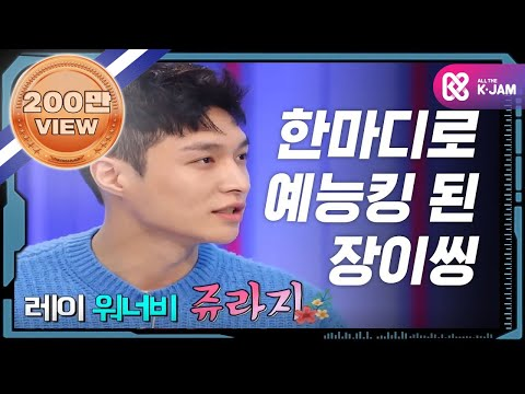 Star Show 360 EP.01 'EXO' - Lay said