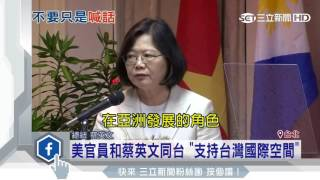 美官員和蔡英文同台 「支持台灣國際空間」