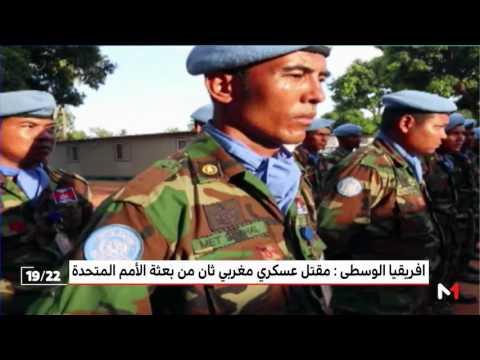 إفريقيا الوسطى: وفاة جندي مغربي ضمن بعثة الأمم المتحدة (مينوسكا) إثر هجوم مسلح