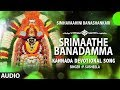 Srimaathe Banadamma Song Banashankari Devi Songs Kannada P Susheela Kannada Devotional Songs mp3