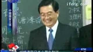 国家主席讲笑话