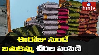 Bathukamma Sarees to be Distributed from Today  | hmtv