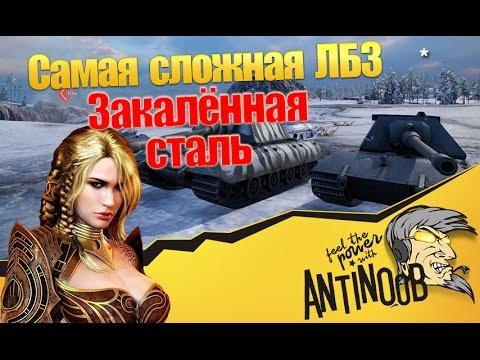 Самая сложная ЛБЗ [Закаленная сталь] World of Tanks (wot)