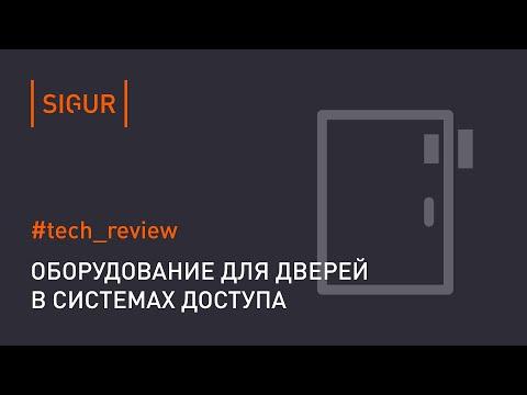 Оборудование СКУД для дверей