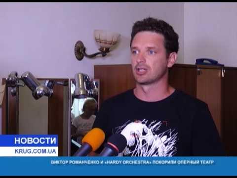 Виктор Романченко и Hardy Orchestra покорили оперный театр