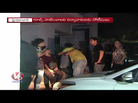 New Year Celebrations | Police Restrictions On City Pubs & Restaurants | Hyderabad | V6 News