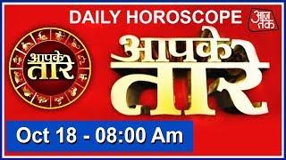 Aapke Taare | Daily Horoscope | October 18 | 8 AM