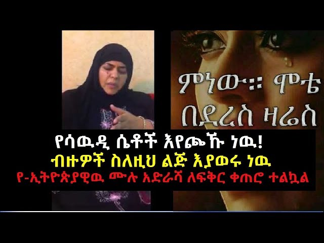 Ethiopians In Saudi Are Shouting About A Guy Who Deceived Them