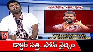 Bithiri Sathi As Doctor | Sathi On Phone Healing Treatment Through Phone | Teenmaar News