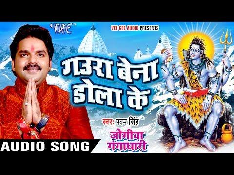 Pawan Singh का सबसे हिट कावर गीत 2017 - गउरा बेना डोलाके - Jogiya Gangadhari - Bhojpuri Kawar Songs