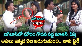 Why Nutan Naidu Self Nominated in Bigg Boss 2 Telugu | Nutan Naidu Vs Deepthi Nallamothu | TTM