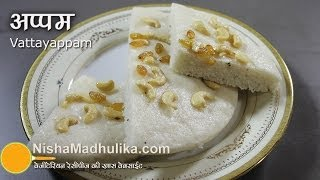 Vattayappam Recipe - Vatteyappam recipe - Steamed Sweetened Rice Cake Recipe