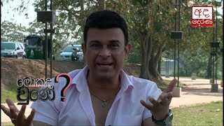 What Happened - Ranjan Ramanayake