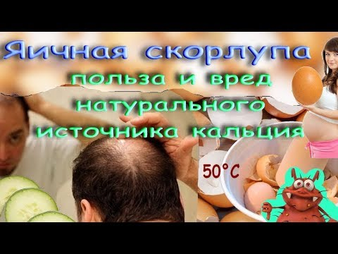 Как принимать яичную скорлупу беременным 35