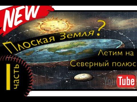 Плоская Земля.  часть 1.  Летим на Северный Полюс.