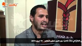 يقين | حوار مع محمود عبد الجواد فى حلقة نقاية حول قانون تنظيم التظاهر