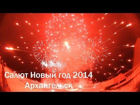 Салют архангельск в новый год