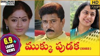 Mukku Pudaka Telugu Full Length Movie || Bhanu Chander. Suhasini, Vijayashanti