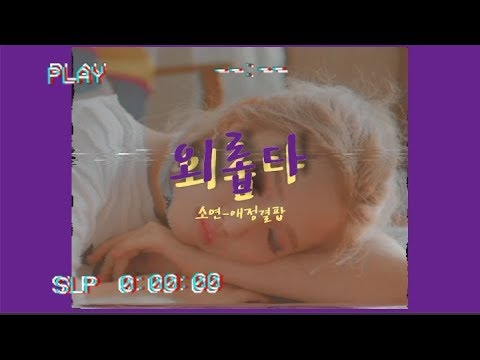 Download FMV The Loveless || - Jeon Soyeon💜 Mp4 baru