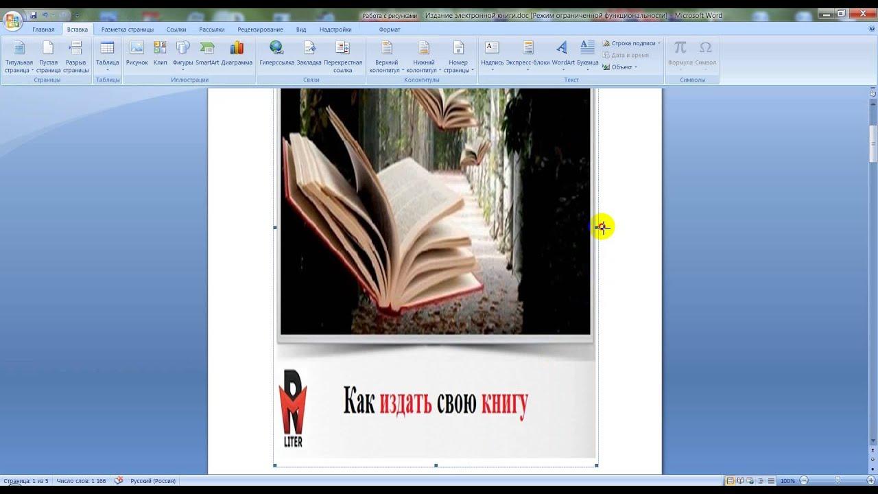 Как сделать ворд документ как книгу