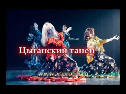 """Цыганский танец. Школа цыганского танца """"Экспромт"""". Цыганочка."""