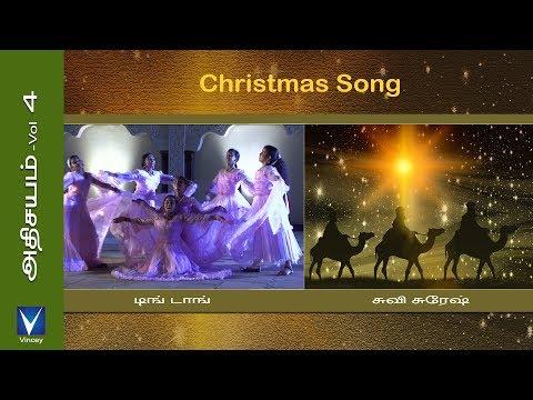 Tamil Christmas Song - Ding Dong | Athisayam Vol 4 video