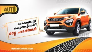 Tata Harrier Price in India , Mileage, Review | Smart Drive 16 DEC 2018