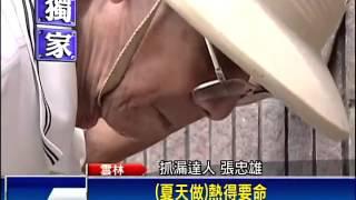 抓漏防水達人85歲國寶級