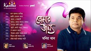 Monir Khan - Tomar Jonno   Full Audio Album   Kantho Entertainment