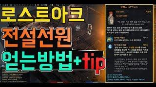 로스트아크 향해 전설선원 얻는방법+꿀팁(feat.운빨)ㅣ탬짱