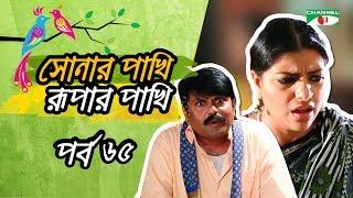Shonar Pakhi Rupar Pakhi | S01 | E-65 | Channeli TV