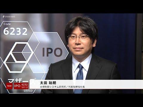 自律制御システム研究所[6232]東証マザーズ IPO
