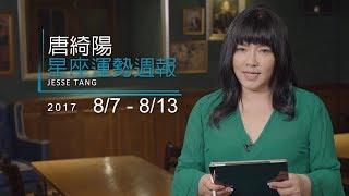 08/07-08/13|星座運勢週報|唐綺陽