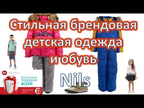 Брендовая Детская Одежда Дешево