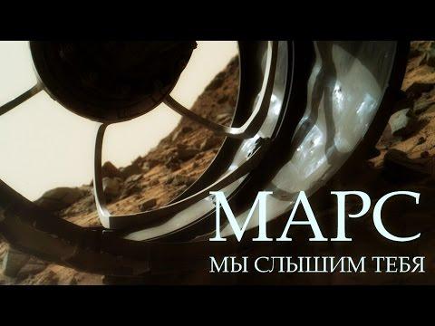 ПЕРВЫЕ РЕАЛЬНЫЕ ЗВУКИ МАРСА И МАРСОХОДА [Миссия Марс 2020]